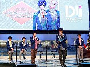『DREAM!ing』スペシャルステージレポート【AGF2018】|声優の島﨑信長さん、古川慎さんらがライブパフォーマンス初披露!