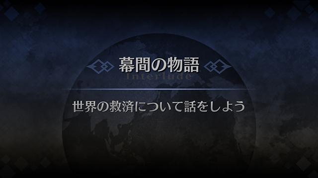 「一番くじ Fate/Grand Order〜夜空を駆けるサンタクロース、ふわっと登場!〜」が2018年12月29日(土)より順次発売予定!-12