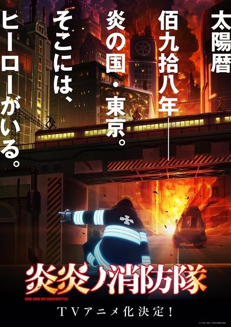 『炎炎ノ消防隊』TVアニメ化決定