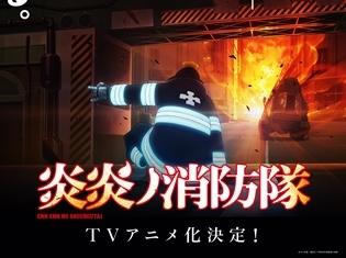 『炎炎ノ消防隊』TVアニメ化決定&ティザービジュアルが解禁! 大久保篤×david productionがおくる、灼熱のダークバトルファンタジーが始動!