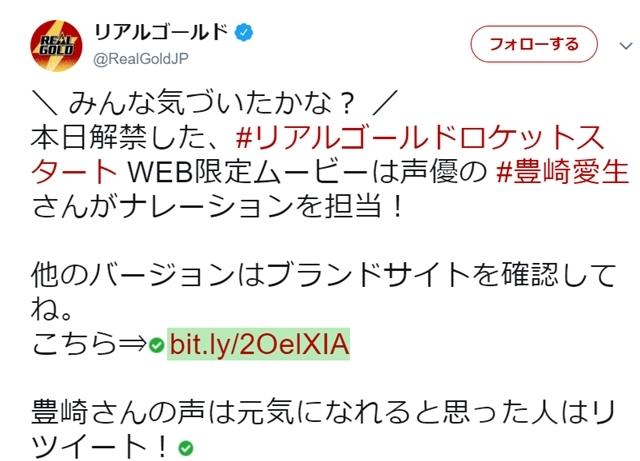 声優・豊崎愛生が「リアルゴールド ロケットスタート」の新WEBCMのナレーションを担当