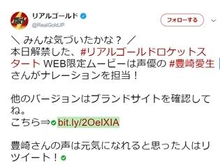 声優・豊崎愛生さんが「リアルゴールド ロケットスタート」の新WEBCMでナレーションを担当!