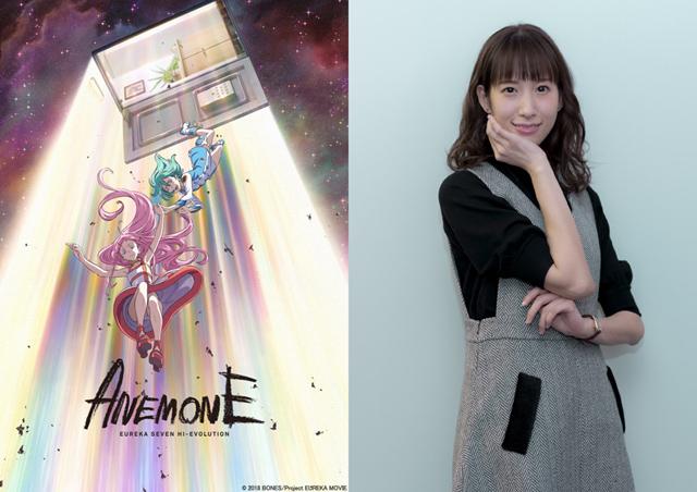 『ANEMONE/交響詩篇エウレカセブン ハイエボリューション』第2弾:小清水亜美さんの声優人生においてアネモネとは/インタビュー