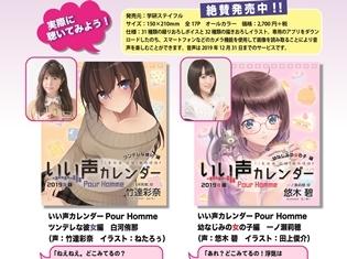 人気声優・竹達彩奈さんと悠木碧さんの声でカレンダーがしゃべる! 『いい声カレンダー Pour Homme』が発売中