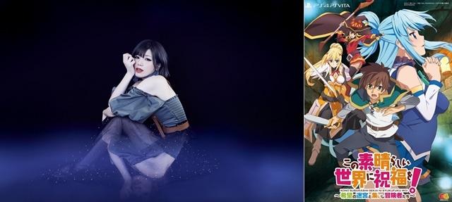 ゲーム『このすば』主題歌シングルが2019年1月30日に発売決定