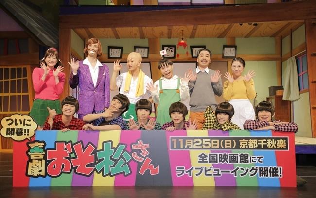 喜劇『おそ松さん』開幕!キャスト集結のゲネプロレポが到着