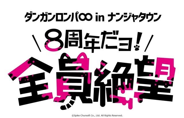 『ダンガンロンパ』8周年記念イベントが11月30日より開催決定