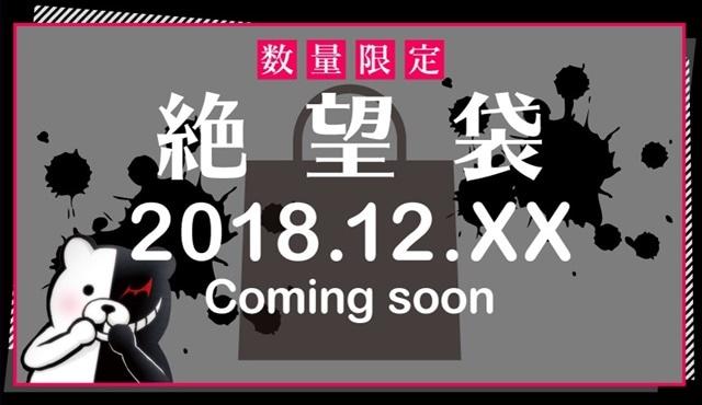 『ダンガンロンパ』8周年を記念したイベント『ダンガンロンパ∞エイト in ナンジャタウン』が11月30日より開催決定! 平成最後の年末年始に絶望を体験!-11