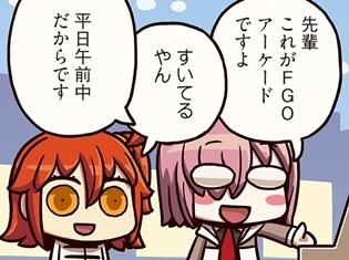 『ますますマンガで分かる!Fate/Grand Order』第68話更新! 主人公は、FGOアーケードを初めてプレイするようで……!?