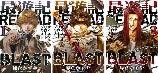 『最遊記』シリーズ×Tカードのコラボ企画「最遊記RELOAD BLAST×Tファン」が、11月28日サービス開始!-6