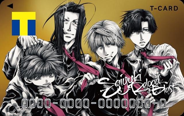 『最遊記』シリーズ×Tカードのコラボ企画が、11月28日サービス開始!