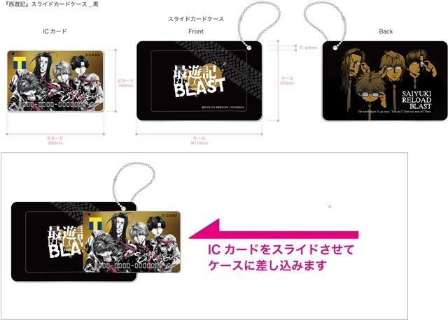 『最遊記』シリーズ×Tカードのコラボ企画「最遊記RELOAD BLAST×Tファン」が、11月28日サービス開始!-3