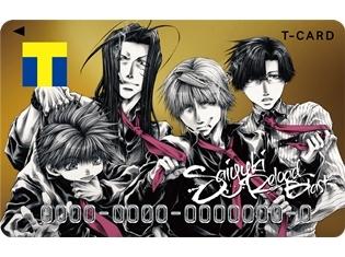 『最遊記』シリーズ×Tカードのコラボ企画「最遊記RELOAD BLAST×Tファン」が、11月28日サービス開始!