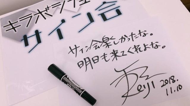 『キラボシチューン』第4弾ユニットのキャラクターボイスが小野友樹さん、寺島拓篤さん、堀江瞬さんに決定! さらに第3弾ユニットの音声付き動画を初公開!-4