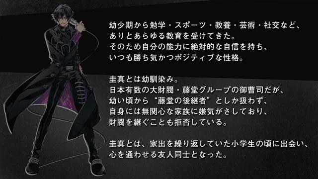 『キラボシチューン』第4弾ユニットのキャラクターボイスが小野友樹さん、寺島拓篤さん、堀江瞬さんに決定! さらに第3弾ユニットの音声付き動画を初公開!-11