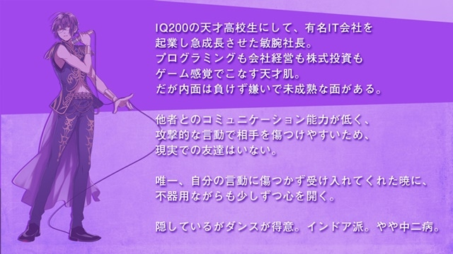 『キラボシチューン』第4弾ユニットのキャラクターボイスが小野友樹さん、寺島拓篤さん、堀江瞬さんに決定! さらに第3弾ユニットの音声付き動画を初公開!-17