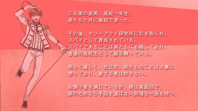 『キラボシチューン』第4弾ユニットのキャラクターボイスが小野友樹さん、寺島拓篤さん、堀江瞬さんに決定! さらに第3弾ユニットの音声付き動画を初公開!-19