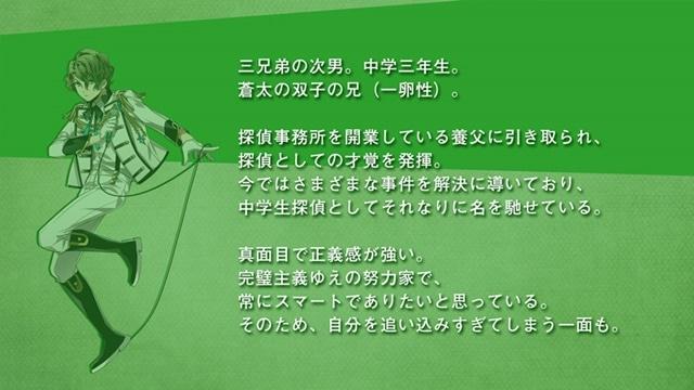 『キラボシチューン』第4弾ユニットのキャラクターボイスが小野友樹さん、寺島拓篤さん、堀江瞬さんに決定! さらに第3弾ユニットの音声付き動画を初公開!-21