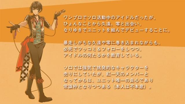 『キラボシチューン』第4弾ユニットのキャラクターボイスが小野友樹さん、寺島拓篤さん、堀江瞬さんに決定! さらに第3弾ユニットの音声付き動画を初公開!-27