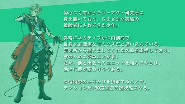『キラボシチューン』第4弾ユニットのキャラクターボイスが小野友樹さん、寺島拓篤さん、堀江瞬さんに決定! さらに第3弾ユニットの音声付き動画を初公開!-29