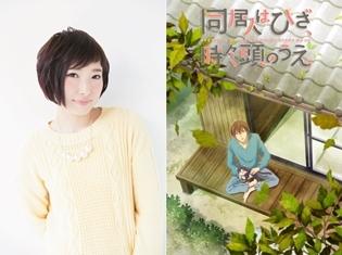 声優・南條愛乃さんが主題歌を担当している『同居人はひざ、時々、頭のうえ。』を収録したシングルが2月6日にリリース決定! サイン会も開催予定