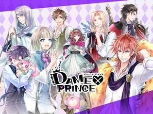 スマホゲーム『DAME×PRINCE』が舞台とのコラボキャンペーンを開催! 舞台キャストの「サイン入ホームブロマイド」がプレゼント!