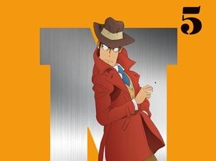 『ルパン三世 PART5』のBD&DVD Vol.5のジャケ写が初公開! オーディオコメンタリーを山寺宏一さんと島﨑信長さんが担当!