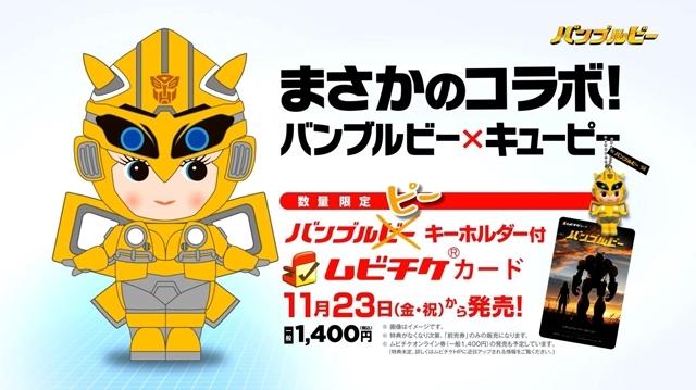 『バンブルビー』日本公開日は2019年3月22日に決定