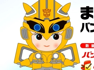 『トランスフォーマー』シリーズ最新作『バンブルビー』日本公開日は2019年3月22日に! 前売り特典は、キューピーとのコラボキーホルダー