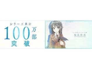 『青春ブタ野郎』シリーズが累計100万部を突破! 著者・鴨志田一氏とイラスト・溝口ケージ氏よりコメントが到着!