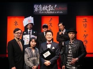 人気声優・上坂すみれさんが、映画『緊急検証!THE MOVIE』でナレーションを担当! 上坂さんも登壇する完成披露上映会が開催決定