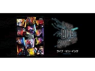 『ツキウタ。』ステージ第7幕『CYBER -DIVE- CONNECTION』の千秋楽公演がライブ・ビューイング開催決定! 映画館へ生中継!