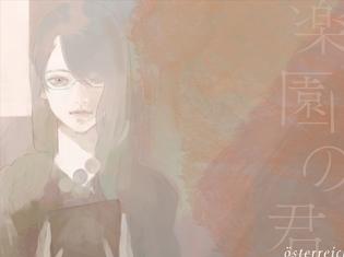 TVアニメ『東京喰種トーキョーグール:re』原作者・石田スイさんによる描き下ろしのCDジャケットが公開! アニメイトの特典情報も解禁