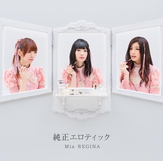 【主題歌】TV 閃乱カグラ SHINOVI MASTER -東京妖魔篇- ED「純正エロティック」/Mia REGINA