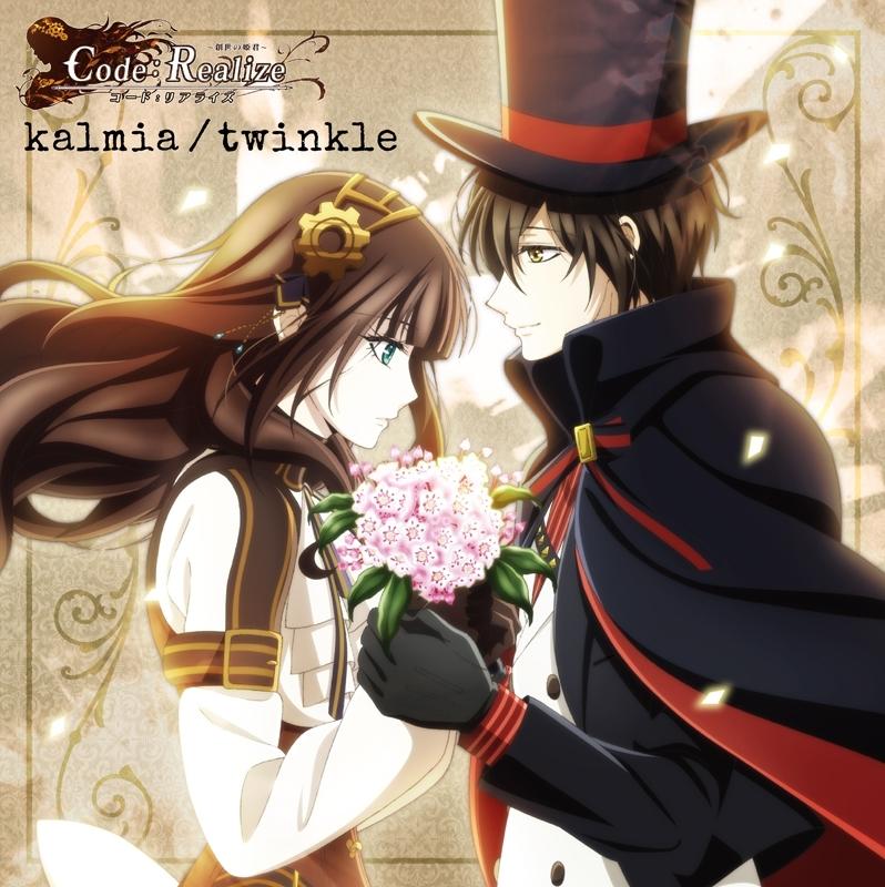 【主題歌】TV Code:Realize~創世の姫君~ OP「kalmia」/Mia REGINA・ED「twinkle」/カルディア(CV.早見沙織)