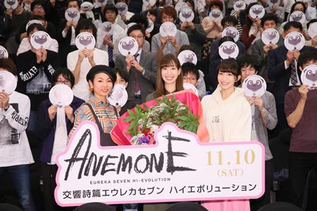 『ANEMONE』完成披露試写会で三瓶由布子さん、名塚佳織さんと小清水亜美さんの仲睦まじい姿に嫉妬!?