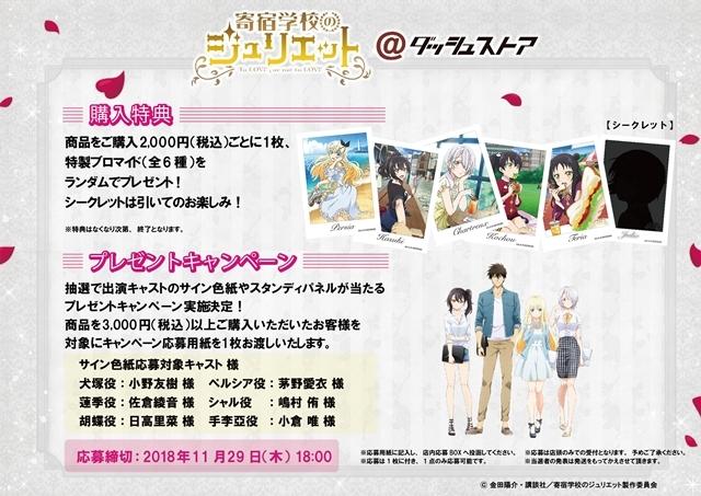 『寄宿学校のジュリエット』日高里菜さん・小倉唯さんのミニ番組が配信スタート! 助っ人のワンちゃんに癒やされる2人に注目