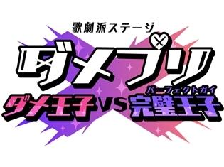 『歌劇派ステージ「ダメプリ」ダメ王子VS完璧王子』アフターイベント開催決定! ゲストは竹本英史さん