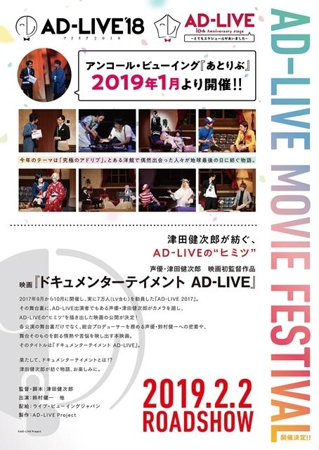 『AD-LIVE 2018』のアンコール上映『あとりぶ』開催決定!