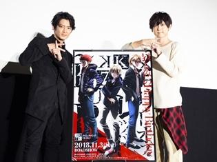 『K SEVEN STORIES』Episode 5、梶裕貴さん・津田健次郎さんが舞台挨拶に登壇!BD&DVD、謎解きイベント情報もお届け