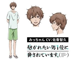 『抱かれたい男1位に脅されています。』主題歌を担当する佐香智久さん、声優として出演決定! 11月23日放送の第8話に登場