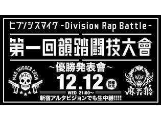『ヒプノシスマイク』ファイナルバトルの優勝発表會が、12月12日開催決定! ニコニコ生放送と新宿アルタビジョンにて同時生中継