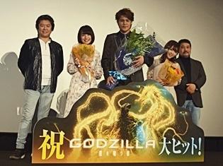 声優・宮野真守さんが上田麗奈さん&小澤亜李さんの歌の力でモスラに変身!? 映画『GODZILLA 星を喰う者』最後の舞台挨拶をレポート
