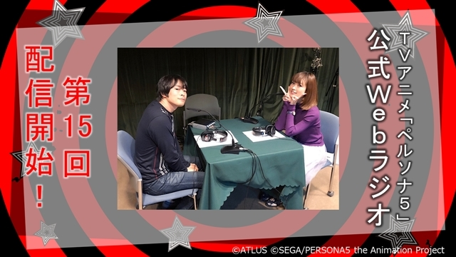 テレビアニメ『ペルソナ5』公式Webラジオ第15回目のゲストは阪口大助&渕上舞