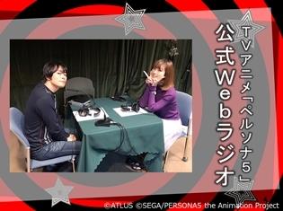 テレビアニメ『ペルソナ5』公式Webラジオ第15回目のゲストは声優・阪口大助さん&渕上舞さん!