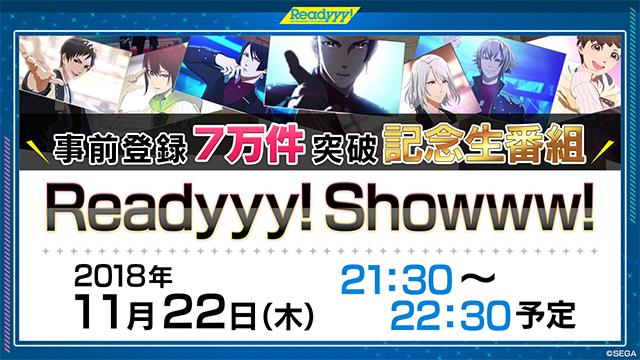 『Readyyy!』声優陣出演の生番組が11月22日に配信