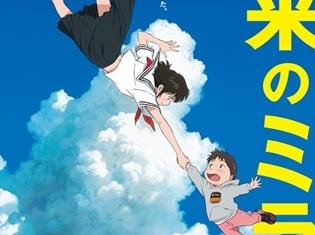 細田守監督最新作『未来のミライ』Blu-ray&DVDが2019年1月23日発売! 作品誕生までを語るプロデューサーインタビューなどを収録!