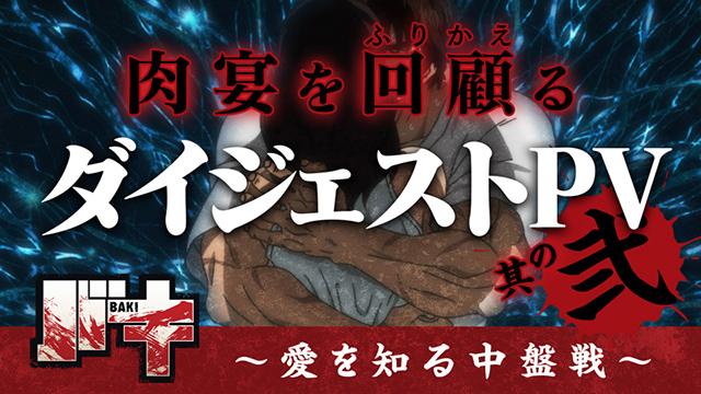 アニメ『バキ』ダイジェストPV第2弾公開