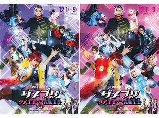 『歌劇派ステージ「ダメプリ」ダメ王子VS完璧王子(パーフェクトガイ)』キービジュアル公開! 「LOVE」と「DAME」ふたつのルートを見比べよう!