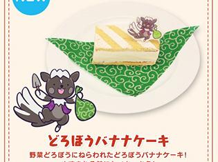 「ぷよクエカフェ2018」に「星天シリーズ」と「野菜どろぼう」をイメージした新メニューが登場!11月23日に大阪で『ぷよクエ』運営開発チームキャラバン開催